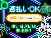 今なら手当で9万円もGET★★即日面接OK!安定収入も実現!未経...