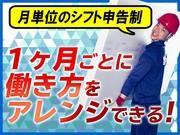 株式会社ハンズ  東京都中央区エリア【001】のアルバイト・バイト・パート求人情報詳細