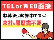 株式会社ビート西神戸支店 加古川市エリアのアルバイト・バイト・パート求人情報詳細