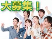 フジアルテ株式会社(OS-148-01a)のアルバイト・バイト・パート求人情報詳細