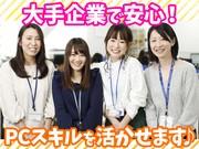佐川急便株式会社 一宮営業所(一般事務)のアルバイト・バイト・パート求人情報詳細