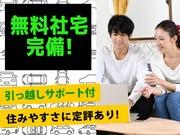 フジ技研株式会社 東北支店/青森エリアのアルバイト・バイト・パート求人情報詳細
