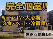 共立機鋼株式会社 (大阪府茨木市)のアルバイト・バイト・パート求人情報詳細