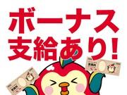 株式会社荒戸産業 ひばり 志布志店のアルバイト・バイト・パート求人情報詳細