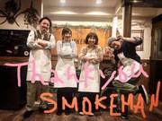 smokemanのアルバイト・バイト・パート求人情報詳細