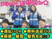 キャリアロード(行徳エリアn_1)のアルバイト・バイト・パート求人情報詳細