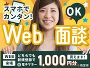 日研トータルソーシング株式会社 本社(登録-登米)のアルバイト・バイト・パート求人情報詳細