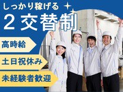 株式会社東陽ワーク 自動車工場46のアルバイト・バイト・パート求人情報詳細