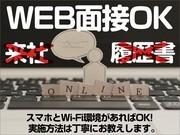 株式会社イカイ九州(5) (佐伯駅勤務) 車通勤歓迎2のアルバイト・バイト・パート求人情報詳細
