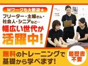 りらくる 清瀬店のアルバイト・バイト・パート求人情報詳細
