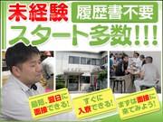 【18】株式会社林間 浦和営業所 (草加エリア)の求人画像