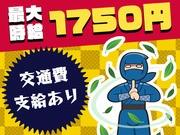 宮内工産株式会社 新宿エリアのアルバイト・バイト・パート求人情報詳細
