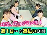 キャリアロード(本八幡エリアd_1)のアルバイト・バイト・パート求人情報詳細