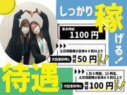 【月収20万円以上可】×【社員登用あり】×【ジーンズ&スニーカー...