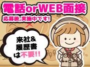 株式会社ビート西神戸支店 西新町エリアのアルバイト・バイト・パート求人情報詳細