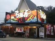 らーめん八角 小野店(ホールスタッフ)(フリーター)のアルバイト・バイト・パート求人情報詳細