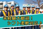 【日勤警備】初回30日勤務で42万3000円!!日払いOK♪経験不問♪