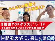 【10808-01】株式会社アスエー(姫路市エリア)の求人画像