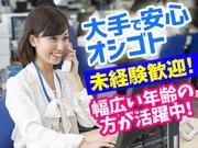 佐川急便株式会社 横浜東営業所(コールセンタースタッフ)の求人画像