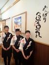 魚魚丸 大府店のアルバイト・バイト・パート求人情報詳細