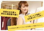 札幌大丸店(株式会社アクトブレーン)<TC05309>44のアルバイト・バイト・パート求人情報詳細