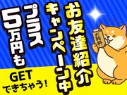 株式会社トーコー横浜支店 小田栄エリアの求人画像