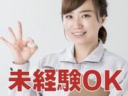 【愛知県で新生活!】入社祝金ももらえる!無料の寮付きシンプルワーク!
