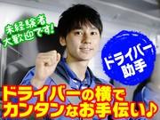 佐川急便株式会社 千葉営業所(ドライバー助手)のアルバイト・バイト・パート求人情報詳細