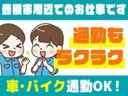 Man to Man株式会社 浜松オフィス 豊橋-b01pのアルバイト・バイト・パート求人情報詳細