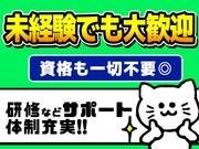 カンタン製造補助♪1Rマンションあり!月収25万円以上も◎仮払い有り!