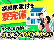 株式会社アシストライン三河八橋エリア/0910のアルバイト・バイト・パート求人情報詳細