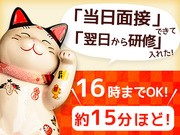 今日面接OK★日払い&現金手渡し⇒最速稼ぎ放題!面接+最短4日⇒...