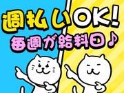 ★オープニング大募集★週払いOK×週ごとの自由シフト!!未経験者...
