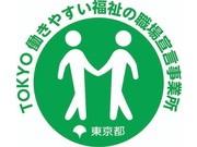 「TOKYO働きやすい福祉の職場宣言事業所」認定★