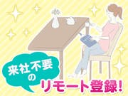 au 草加(株式会社アロネット)のアルバイト・バイト・パート求人情報詳細