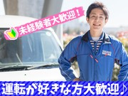 佐川急便株式会社 那須営業所(軽四ドライバー)のアルバイト・バイト・パート求人情報詳細