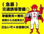 株式会社MSK立川営業所13の求人画像