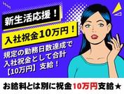 成友セキュリティ株式会社(府中市)のアルバイト・バイト・パート求人情報詳細