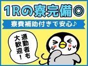 東洋ワーク株式会社 横浜営業所 上大岡エリア/yo-916-001-5272-11の求人画像
