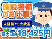 株式会社ジャパンセキュリティプロモーション 横浜エリアの求人画像
