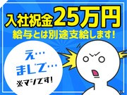 株式会社プロスタッフ湘南支店 新宿エリアのアルバイト・バイト・パート求人情報詳細