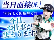 グリーン警備保障株式会社 横浜支社 日吉エリア/A0200_018026aのアルバイト・バイト・パート求人情報詳細