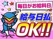 入社祝金+研修代10万円最速支給!日払いOK/面接→即採用!年齢...