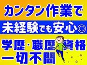 月収23.7万円~★未経験OK♪土日祝休!スピード採用⇒10月に...