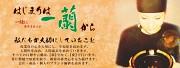 天然とんこつラーメン専門店一蘭 京都洛西店(フリーター)のアルバイト・バイト・パート求人情報詳細