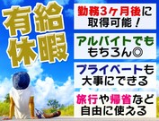 グリーン警備保障株式会社 町田支社(7)/A0450KN_DK028026a001のアルバイト・バイト・パート求人情報詳細