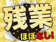 トランコムSC株式会社_仙台営業所03(2699-0016)のアルバイト・バイト・パート求人情報詳細