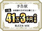 【2級資格保有者必見!】40日勤務で最大79万7千円稼げます♪