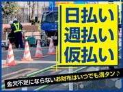 【4】大東保安警備株式会社 (東京都新宿エリア)のアルバイト・バイト・パート求人情報詳細