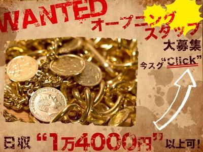 高待遇!日収なんと14,025円も可!